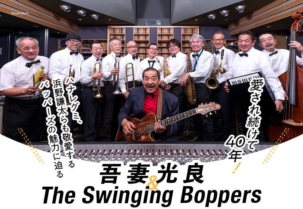 吾妻光良 & The Swinging Boppers|愛され続けて40年!ハナレグミ、浜野謙太らも敬愛するバッパーズの魅力に迫る