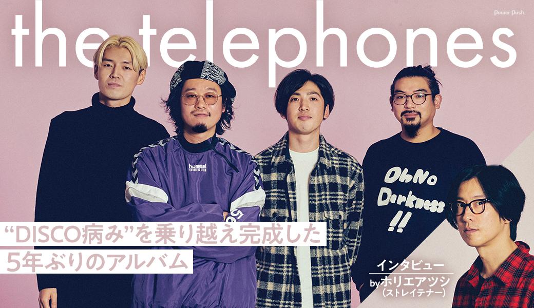 """the telephones インタビューbyホリエアツシ(ストレイテナー) """"DISCO病み""""を乗り越え完成した5年ぶりのアルバム"""