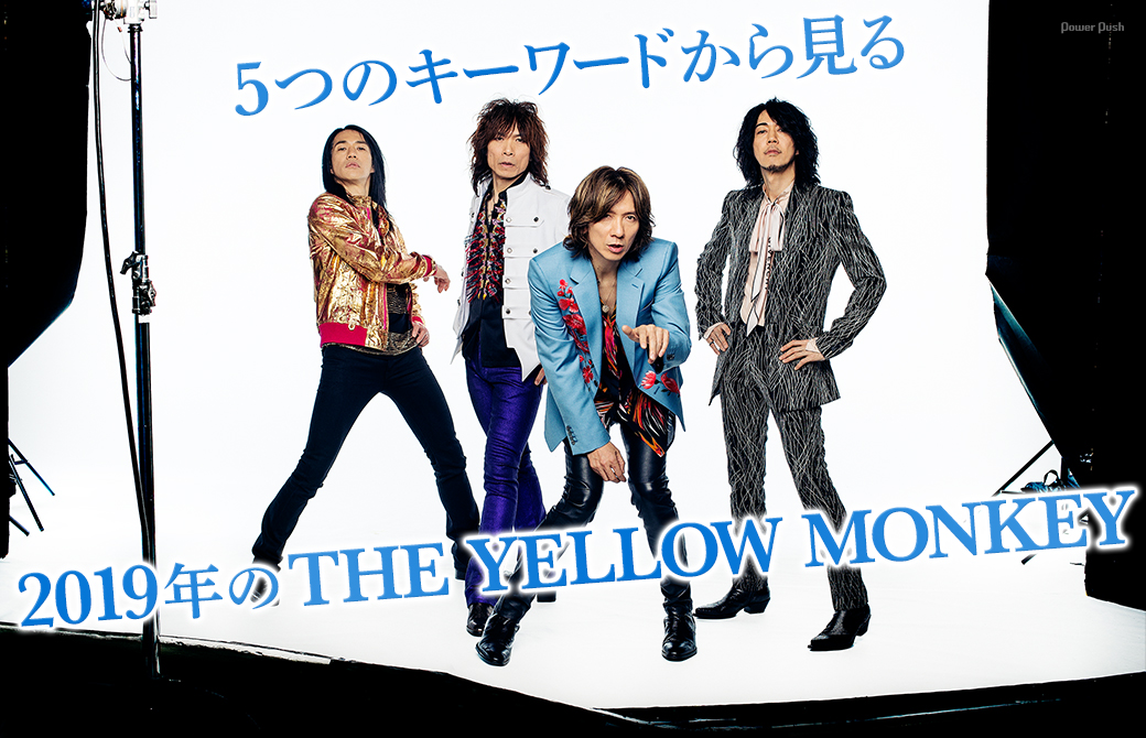 THE YELLOW MONKEY|5つのキーワードから見る2019年のTHE YELLOW MONKEY