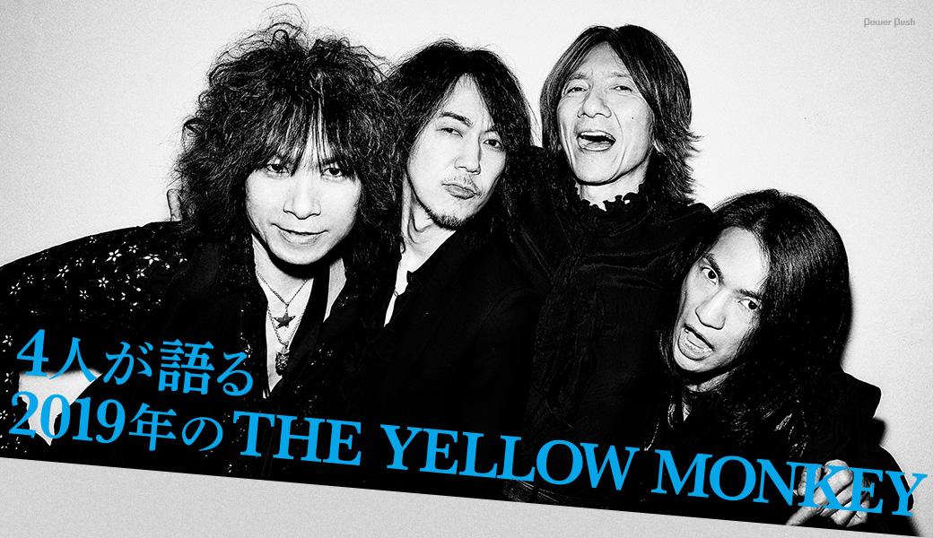 THE YELLOW MONKEY|4人が語る2019年のTHE YELLOW MONKEY