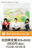 初回限定盤[CD+DVD] / 2800円(税込) / YCCW-10123/B / Amazon.co.jpへ