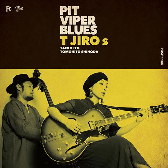 T字路s「PIT VIPER BLUES」