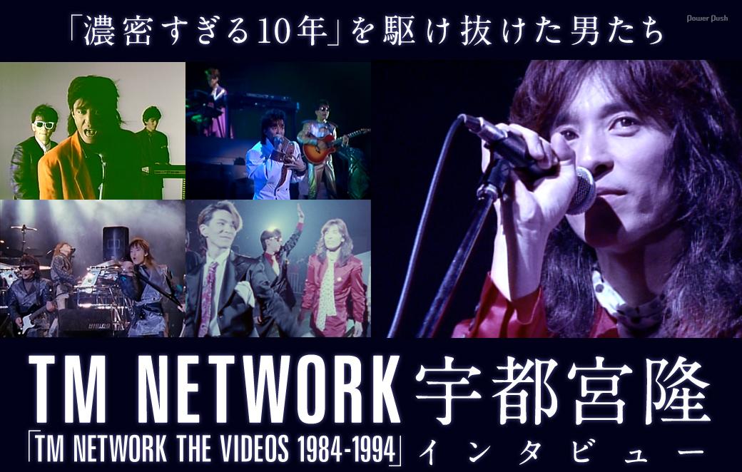 TM NETWORK「TM NETWORK THE VIDEOS 1984-1994」宇都宮隆インタビュー 「濃密すぎる10年」を駆け抜けた男たち