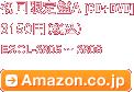 初回限定盤A[CD+DVD] / 3150円(税込) / ESCL-3805~3806 / Amazon.co.jpへ