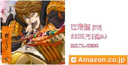 通常盤[CD] / 2200円(税込) / ESCL-3809 / Amazon.co.jpへ