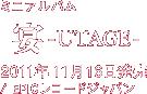 ミニアルバム「宴 -UTAGE-」 / 2011年11月16日発売 / EPICレコードジャパン