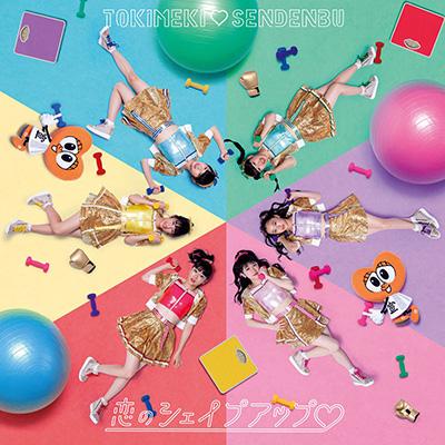 ときめき♡宣伝部「恋のシェイプアップ♡」TYPE-C じんせい盤