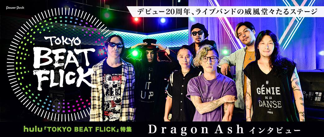 Hulu「TOKYO BEAT FLICK」特集 Dragon Ashインタビュー|デビュー20周年、ライブバンドの威風堂々たるステージ