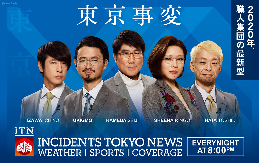 東京事変|2020年、職人集団の最新型
