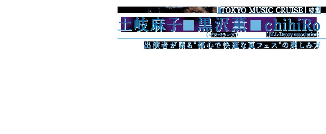 """土岐麻子×黒沢薫(ゴスペラーズ)×chihiRo(JiLL-Decoy association) 出演者が語る""""都心で快適な夏フェス""""の楽しみ方"""