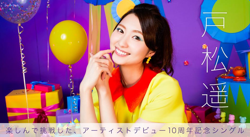 戸松遥|楽しんで挑戦した、アーティストデビュー10周年記念シングル