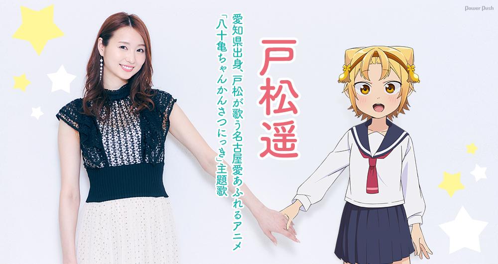 戸松遥 愛知県出身、戸松が歌う名古屋愛あふれるアニメ「八十亀ちゃんかんさつにっき」主題歌
