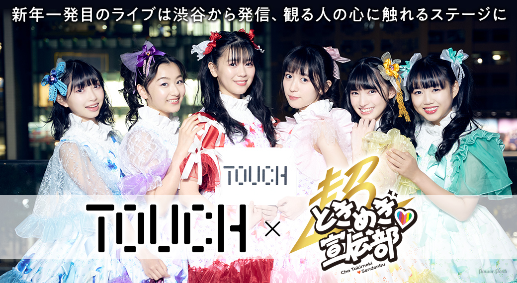 「TOUCH」×超ときめき♡宣伝部 新年一発目のライブは渋谷から発信 観る人の心に触れるステージに