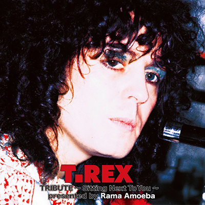 V.A.「T. Rex Tribute ~Sitting Next To You~ presented by Rama Amoeba」<