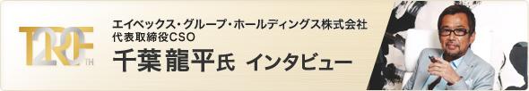 エイベックス・グループ・ホールディングス株式会社 代表取締役CSO・千葉龍平氏インタビュー