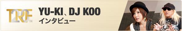 YU-KI、DJ KOOインタビュー
