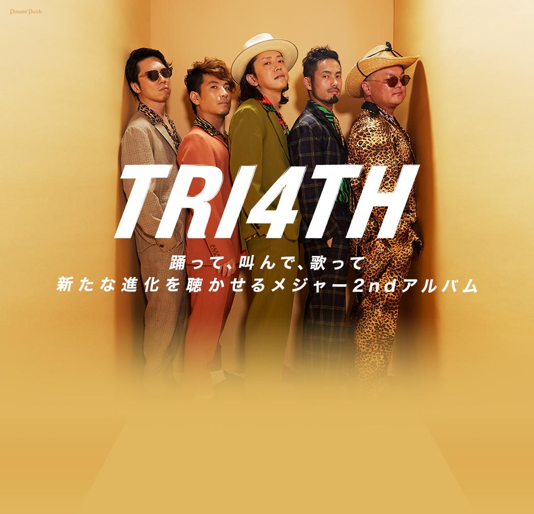 TRI4TH|踊って、叫んで、歌って 新たな進化を聴かせるメジャー2ndアルバム