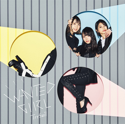 TrySail「WANTED GIRL」通常盤