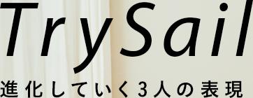 TrySail|進化していく3人の表現