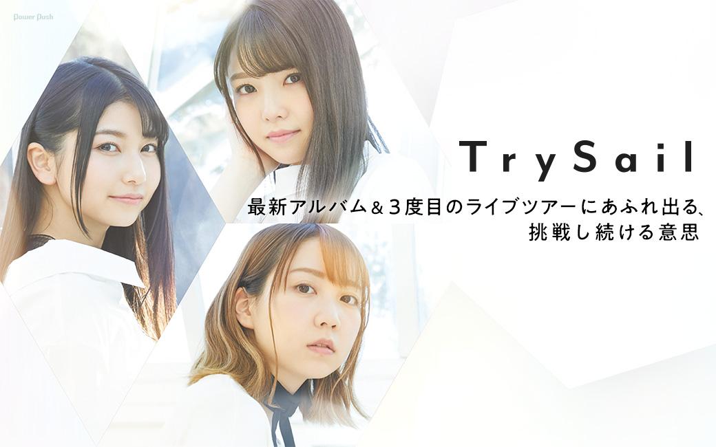 TrySail|最新アルバム&3度目のライブツアーにあふれ出る、挑戦し続ける意思
