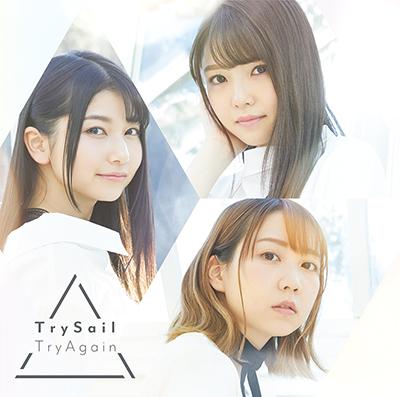 TrySail「TryAgain」通常盤