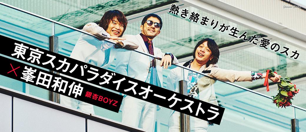 東京スカパラダイスオーケストラ×峯田和伸(銀杏BOYZ)|熱き絡まりが生んだ愛のスカ