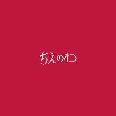 東京スカパラダイスオーケストラ「ちえのわ feat.峯田和伸」