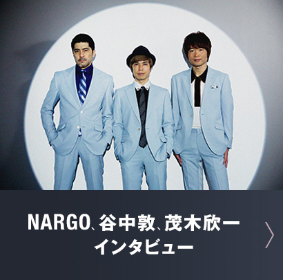 NARGO、谷中敦、茂木欣一インタビュー