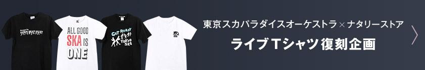東京スカパラダイスオーケストラ×ナタリーストア ライブTシャツ復刻企画