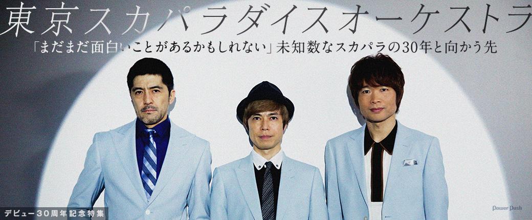 東京スカパラダイスオーケストラ|「まだまだ面白いことがあるかもしれない」未知数なスカパラの30年と向かう先