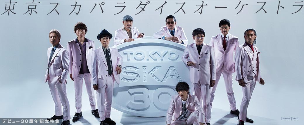 東京スカパラダイスオーケストラ|デビュー30周年記念特集 メンバーインタビューと仲間たちの言葉で刻む 走り続けた30年の軌跡