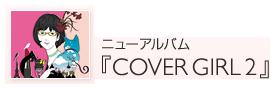 ニューアルバム『COVER GIRL 2』