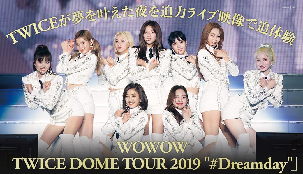 5万人が熱狂「TWICE DOME TOUR 2019 」WOWOWで放送