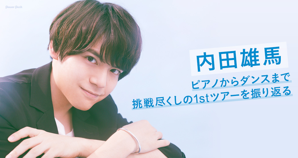 内田雄馬|ピアノからダンスまで挑戦尽くしの1stツアーを振り返る