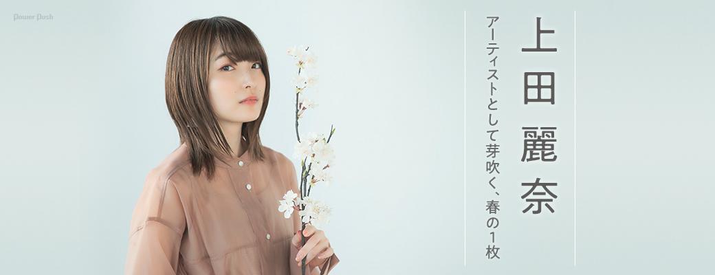 上田麗奈|アーティストとして芽吹く、春の1枚