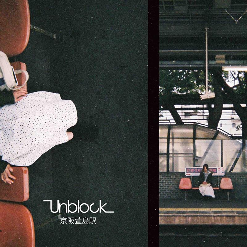 Unblock「京阪萱島駅」