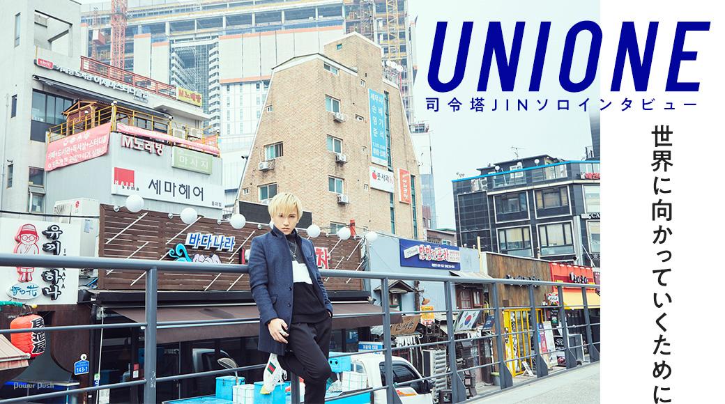 UNIONE|司令塔JINソロインタビュー 世界に向かっていくために