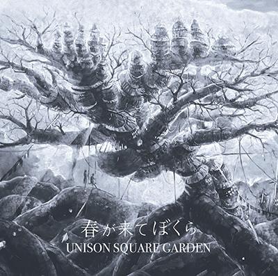 UNISON SQUARE GARDEN「春が来てぼくら」通常盤