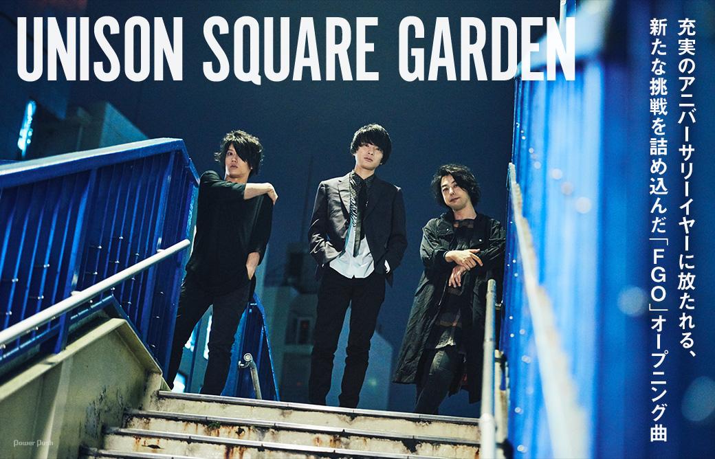 UNISON SQUARE GARDEN|充実のアニバーサリーイヤーに放たれる、新たな挑戦を詰め込んだ「FGO」オープニング曲