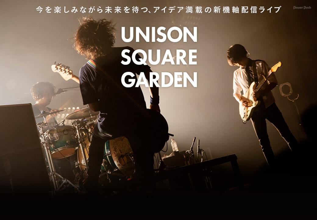 UNISON SQUARE GARDEN 今を楽しみながら未来を待つ、アイデア満載の新機軸配信ライブ