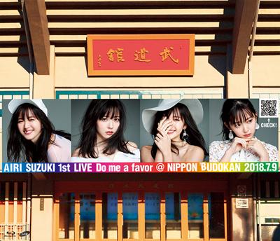 鈴木愛理「鈴木愛理 1st LIVE ~Do me a favor @ 日本武道館~」Blu-ray盤