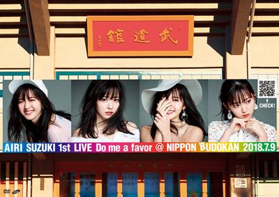 鈴木愛理「鈴木愛理 1st LIVE ~Do me a favor @ 日本武道館~」DVD盤
