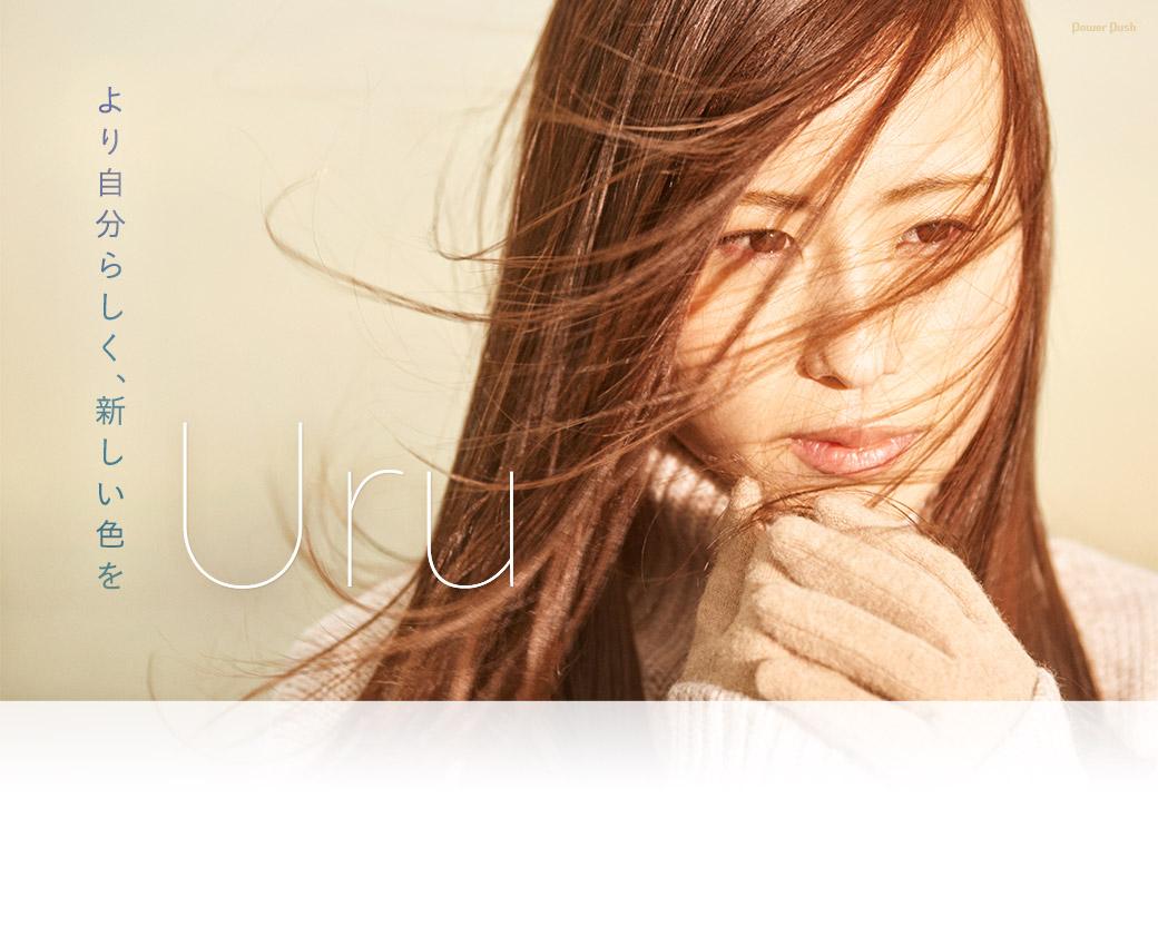 Uru|より自分らしく、新しい色を