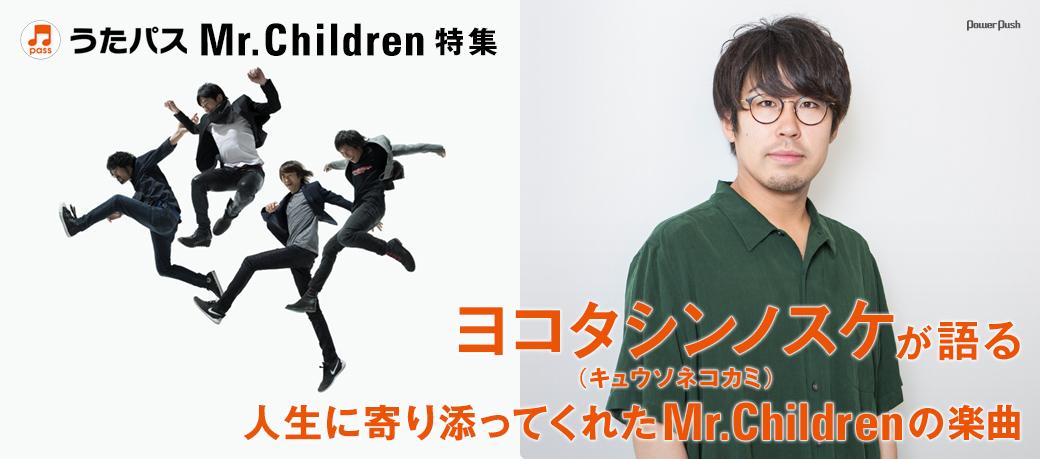うたパス Mr.Children特集 ヨコタシンノスケ(キュウソネコカミ)が語る 人生に寄り添ってくれたMr.Childrenの楽曲