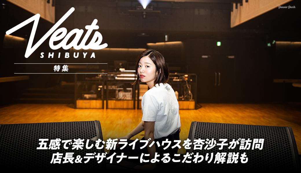Veats Shibuya特集|五感で楽しむ新ライブハウスを杏沙子が訪問!店長&デザイナーによるこだわり解説も