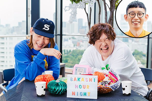 ビッケブランカ VS 岡崎体育「化かしHOUR NIGHT」特集