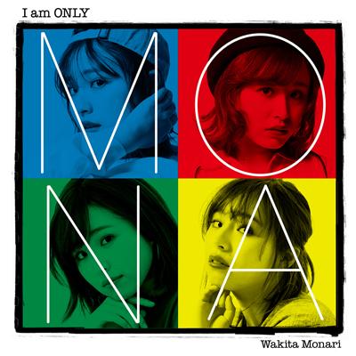脇田もなり「I am ONLY」
