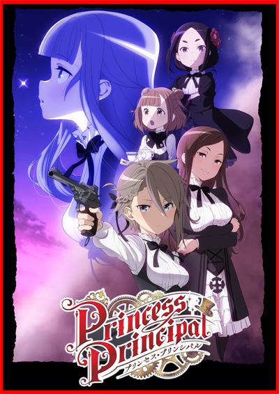 テレビアニメ「プリンセス・プリンシパル」