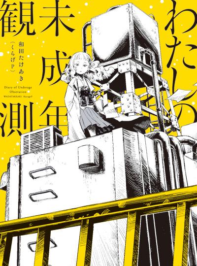 和田たけあき(くらげP)「わたしの未成年観測」初回限定盤