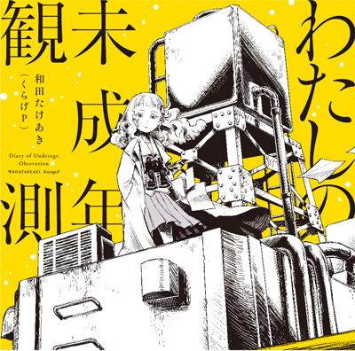 和田たけあき(くらげP)「わたしの未成年観測」通常盤